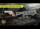 Бизон против Анаконды Аргус в Метро 2033