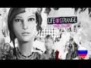 LIFE IS STRANGE - BEFORE THE STORM [Русская озвучка] Трейлер
