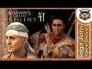 Assassin's Creed: Origins / Истоки 🐫 Прохождение 41 СКАРАБЕЙ
