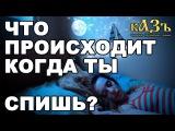 Остается ли реальный мир, когда ты спишь?