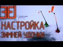 Настройка зимней удочки с лепестком на кивок (сторожок) - Etovashe
