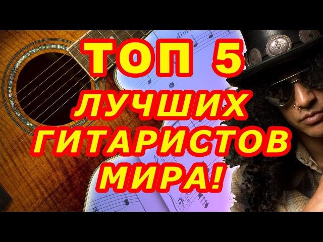 Лучшие гитаристы мира Видео ТОП 5 Виртуозы гитары Фингерстайл