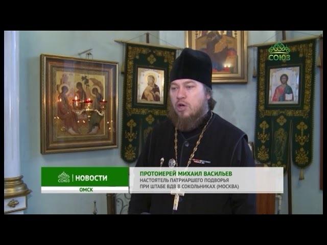 В Омске в посёлке Светлый впервые прошли сборы штатных священнослужителей ВДВ