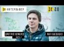 Дмитрий Комаров Мир наизнанку. ЧАСТЬ 1. Зе Интервьюер. 15.12.2017