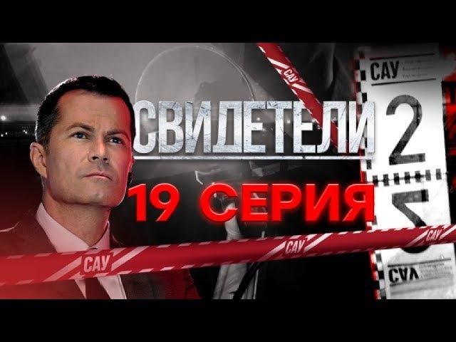 Свидетели 2 сезон 19 серия Всадник без головы