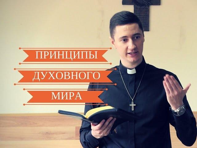 Принципы Духовного Мира Духовная Брань Смотреть Христианские Видео Проповеди