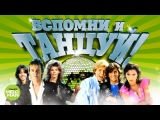 Лучшие хиты дискотек 80-90 ВСПОМНИ И ТАНЦУЙ! vol.2