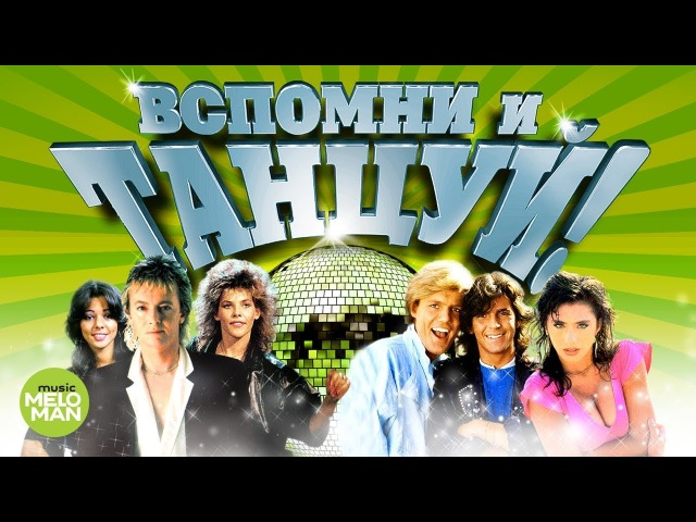 ВСПОМНИ И ТАНЦУЙ - Лучшие хиты дискотек 80-90 vol.2
