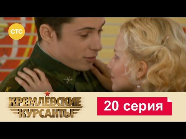Кремлевские Курсанты 20