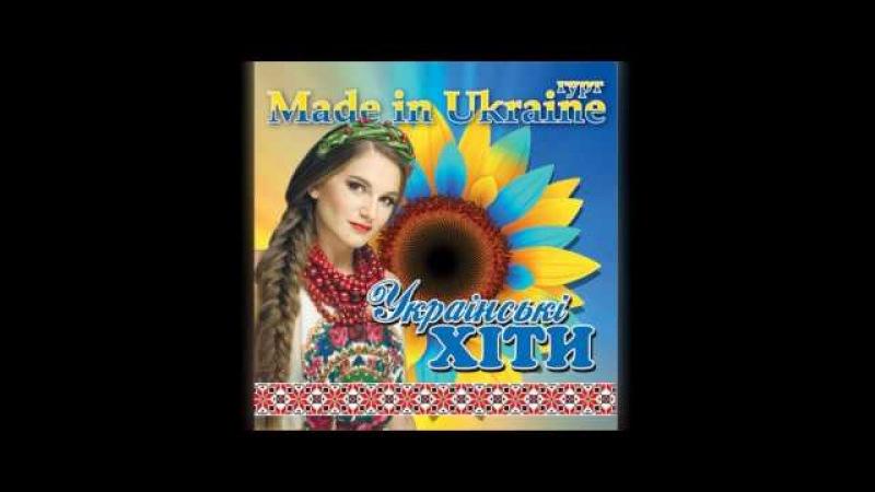 Гурт Made in Ukraine - Горіла сосна(2008рік)