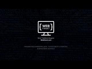 Голосовой поиск в google пишем расширение для браузера