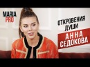 Анна Седокова : ОТКРОВЕНИЯ ДУШИ