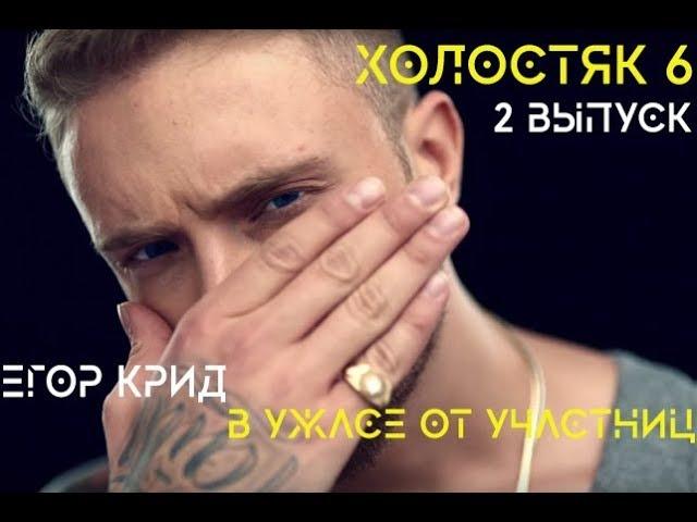Холостяк 6 сезон 2 выпуск. Егор Крид в ужасе от участниц
