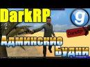 Админские будни Garry's Mod DarkRP 10