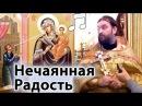 НЕЧАЯННАЯ РАДОСТЬ. Икона Богородицы. Ткачёв Андрей