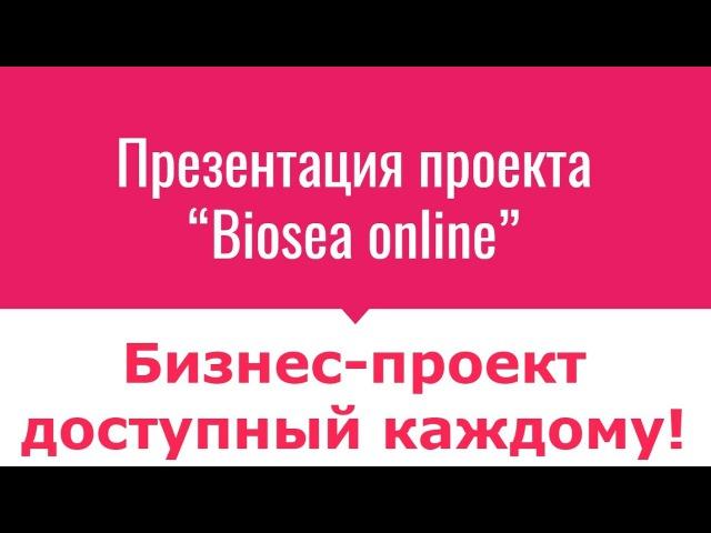 Презентация проекта 💫Biosea Online💫 Биоси Онлайн