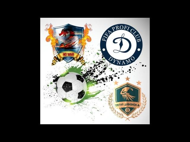 FIFA 18 | Profi Club | РЛПК | 17 сезон | Дивизион 3Б | No War - Dynamo | 1 тур