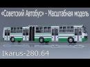 Ikarus-280.64 Масштабная модель городского автобуса 1:43 «Советский Автобус» сравнение с ClassicBus