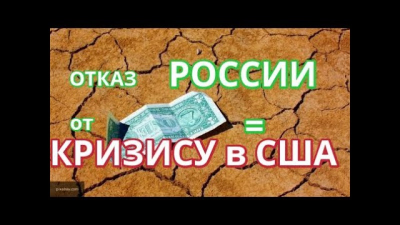Отказ России от доллара это кризис в США Russia's refusal of the dollar will lead to a crisis in USA