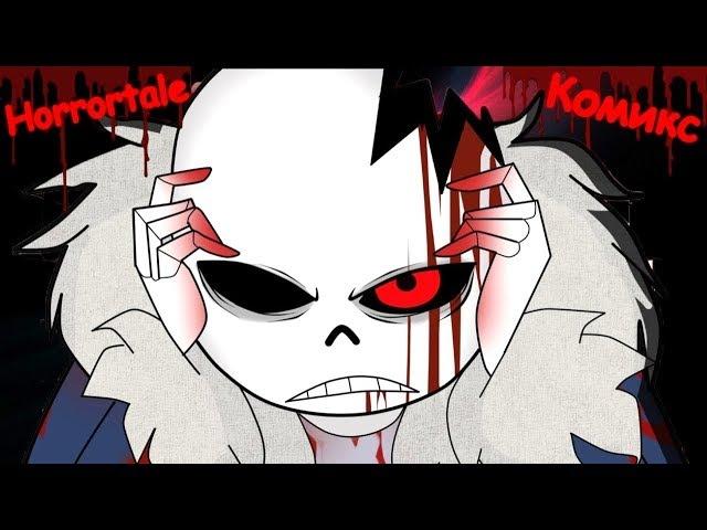 Undertale AU / Horrortale комикс 4 [ RUS ] МОЯ ПОЛИТИКА - МОЯ ЕДА!