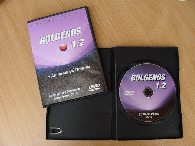 BolgenOS или Скандал покрытый мраком в 2010 - Мое мнение.