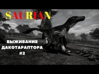 || SAURIAN ||