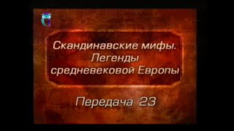 Мифы Европы. Передача 23. Бой. Гибель нибелунгов. Тайна сокровищ
