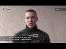 Военнослужащий ВС ДНР «Псих» Мечтал пойти в армию — ушел на войну