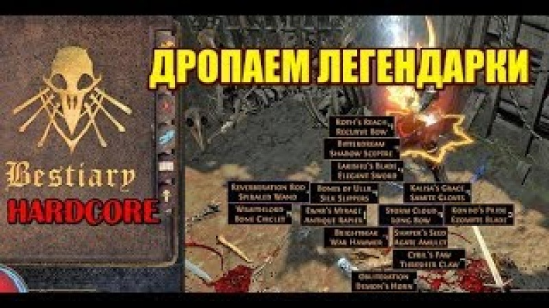 ЛЕГЕНДАРКИ ХАРДКОР Bestiary League