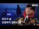 [BIAS Player] 라비 - WHERE AM I (Feat. 마이크로닷) 편