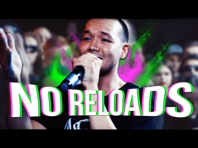 NO RELOADS \ RBL - ДОТЕР УБИВАЕТ БИТЫ (ЭЛЕМ VS ISLA)