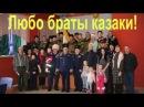 Неофициальная традиционная часть церемонии казачей присяги в СКО Листань