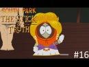 Южный Парк:Палка Истины --Часть 16-- ФИНАЛ | South Park: The Stick of Truth | PS4