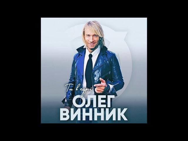 Олег Винник Ты в курсе AUDIO