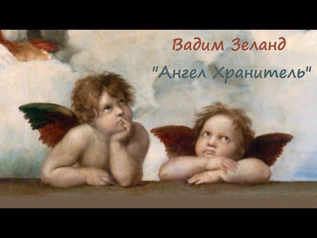 Ангелы существуют. Если Вы в них верите. Вадим Зеланд