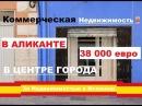 Коммерческий объект в Аликанте 38 000 евро Центр Недвижимость в Испании