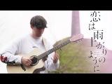 Koi wa Ameagari no You ni ED - Refrain (Aimer) Fingerstyle Guitar Cover