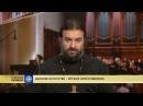 Протоиерей Андрей Ткачев. Высокое искусство - оружие сопротивления