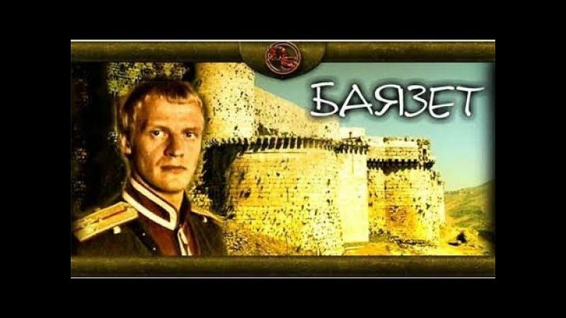 БАЯЗЕТ 4 серия, военно исторический, сериал