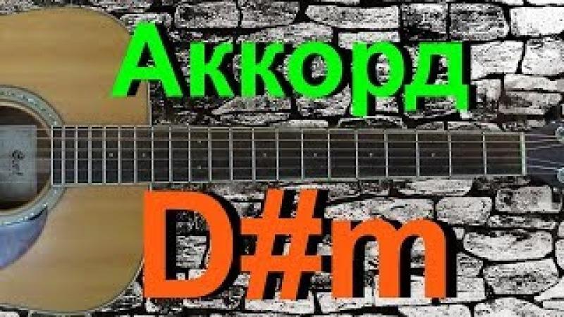 Аккорд Dm на гитаре