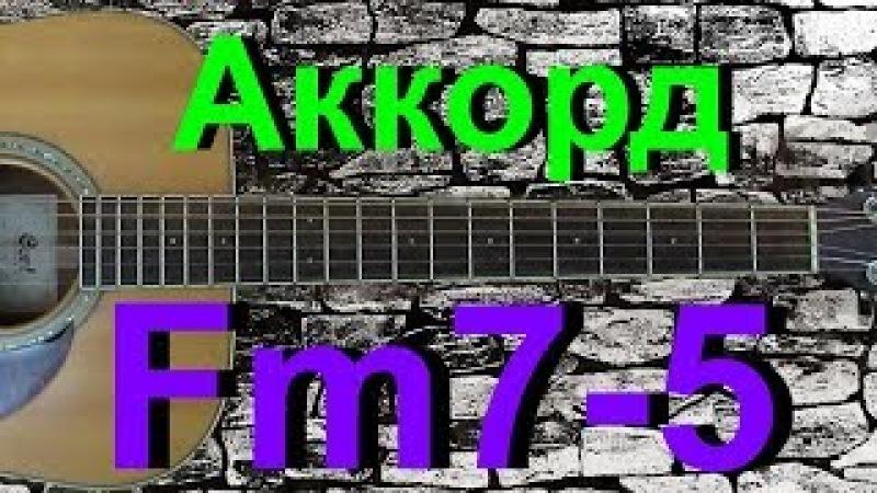 Аккорд Fm7-5 на гитаре