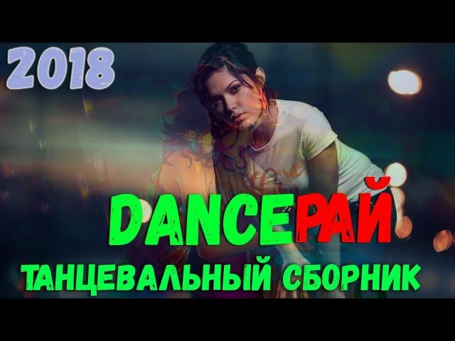 Танцевальный Рай. Сборник танцевального настроения для Вас 2018