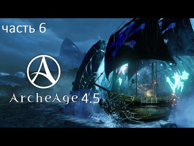 Archeage 4.5, часть 6, цены на растения и саженцы
