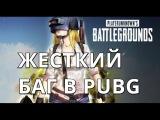 Жесткий баг в PUBG/Нарезка со стрима Reign of kings, Quake champions, Playerunknown's battlegrounds