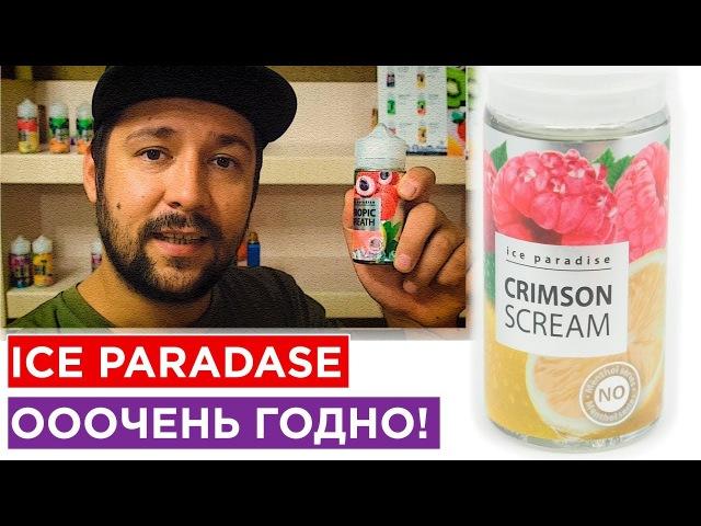 ICE PARADISE / Обзор Жидкости Для Вейпа / by Uncle Vova (Дядя Вова) / Riga Nepokuru Young