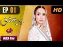 Drama Laal Ishq Episode 1 Aplus Dramas Faryal Mehmood Saba Hameed Waseem Abbas Babar Ali