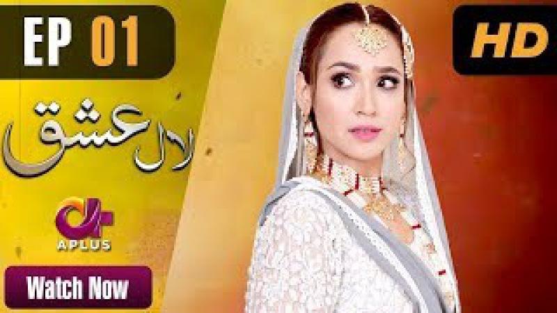Drama Laal Ishq Episode 1 Aplus Dramas Faryal Mehmood Saba Hameed Waseem Abbas Babar Ali смотреть онлайн без регистрации