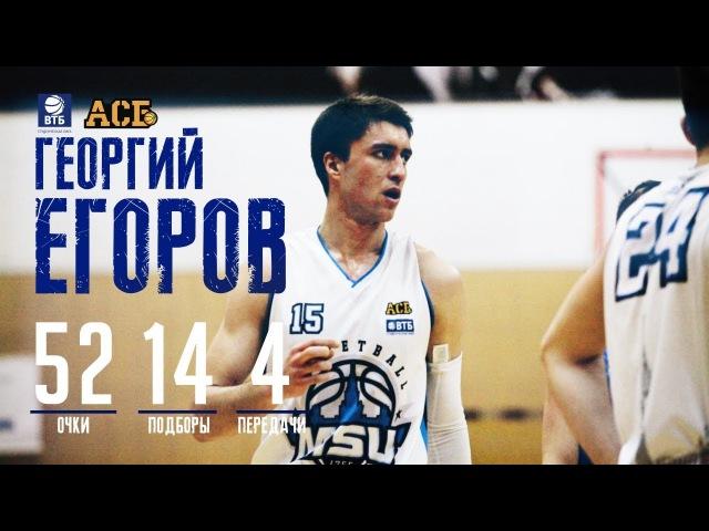 52 очка Георгия Егорова в матче против БГТУ (6.12.17)