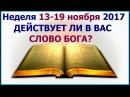 Неделя 13 19 ноября 2017 г о практическом применении Библии