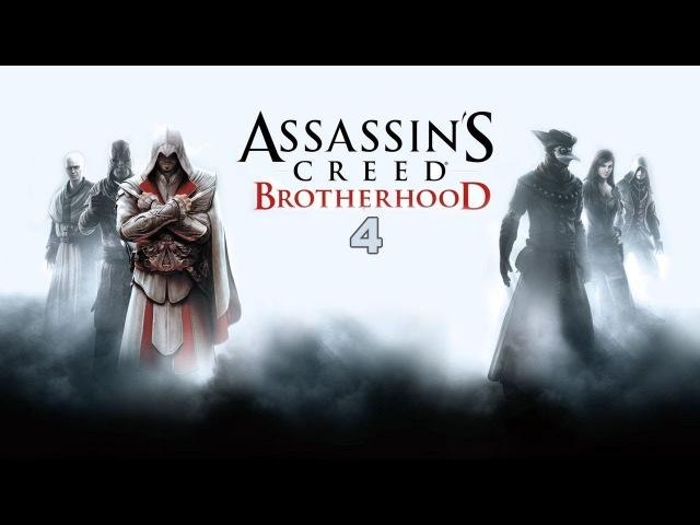 Прохождение Assassin's Creed: Brotherhood — Часть 4. Башни Борджиа